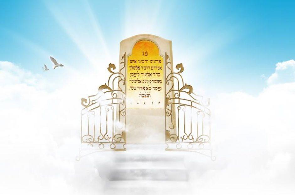 """רבי אלימלך (ב""""ר אליעזר ליפא) מליז'נסק"""