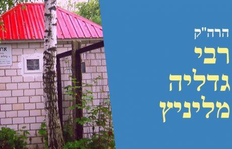 """רבי גדליה מליניץ (ב""""ר יצחק)"""