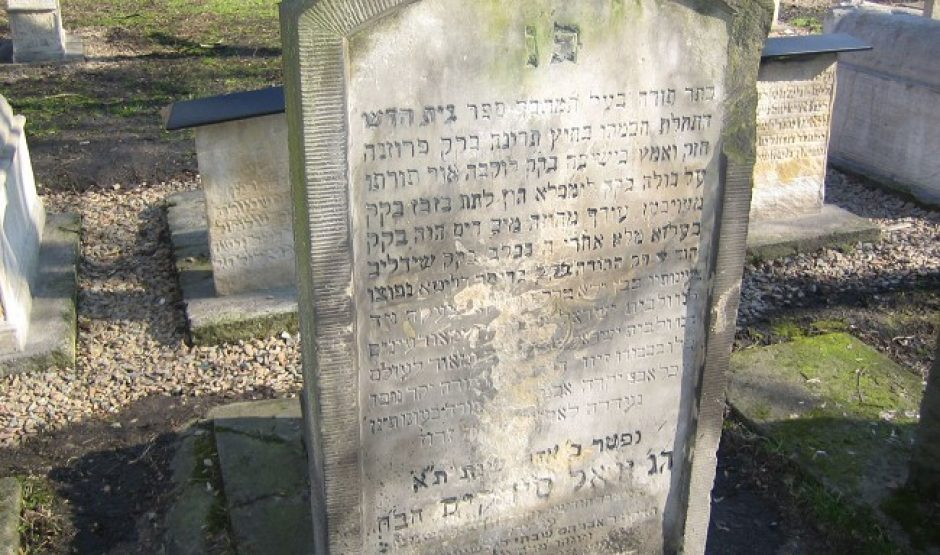 צערו של יהודי