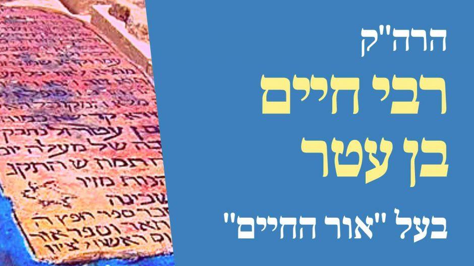 """רבי חיים בן עטר (ב""""ר משה) – ה""""אור החיים"""""""