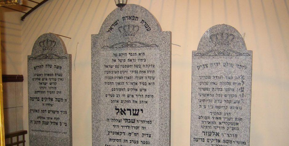 """רבי ישראל (ב""""ר שבתאי), המגיד מקוז'ניץ"""