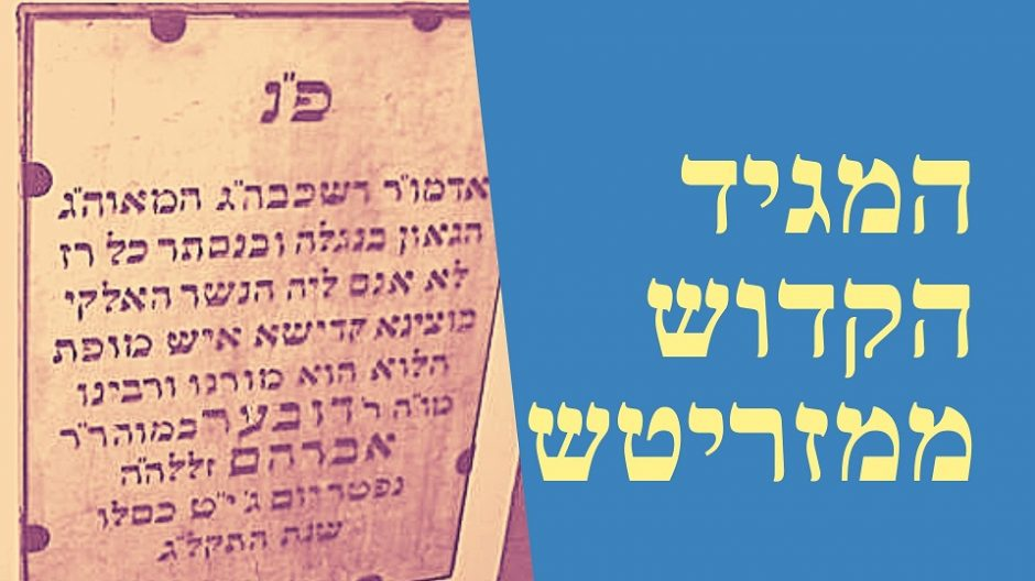 """רבי דוב-בער – המגיד ממזריטש (ב""""ר אברהם)"""