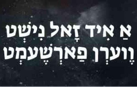 'אַלֶעס' זָאל מֶען טוּהְן אַז אַ אִיד זָאל נִישְׁט וֶוערְן פַארְשֶׁעמְט