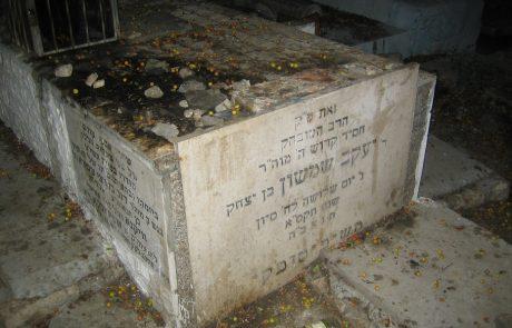 """רבי יעקב שמשון (ב""""ר יצחק) משפיטובקה"""